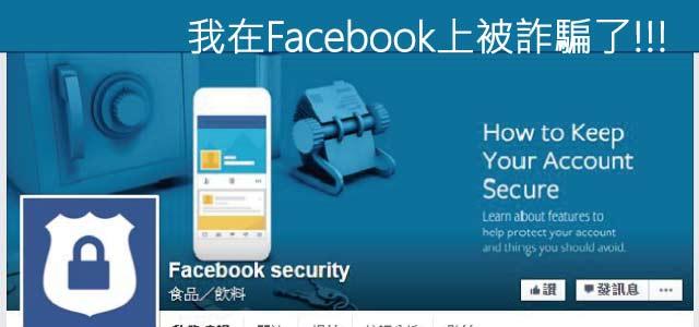 我在Facebook上被詐騙了!!!