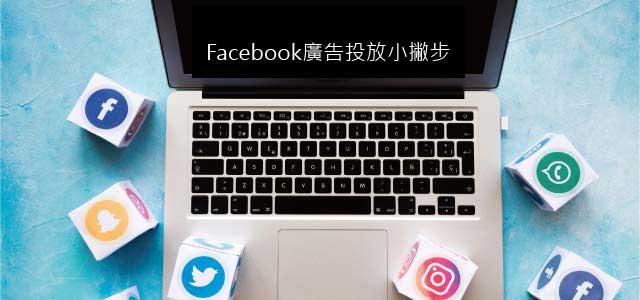 Facebook廣告投放小撇步