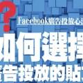 Fb廣告投放心法─如何選擇廣告投放的貼文