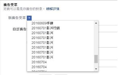 Facebook廣告投放技巧─影片互動投放法9