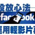 FB如何運用輕影片再行銷