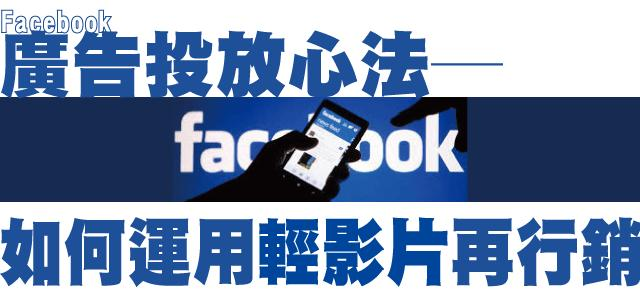 Facebook粉絲專頁廣告投放心法─如何運用輕影片再行銷