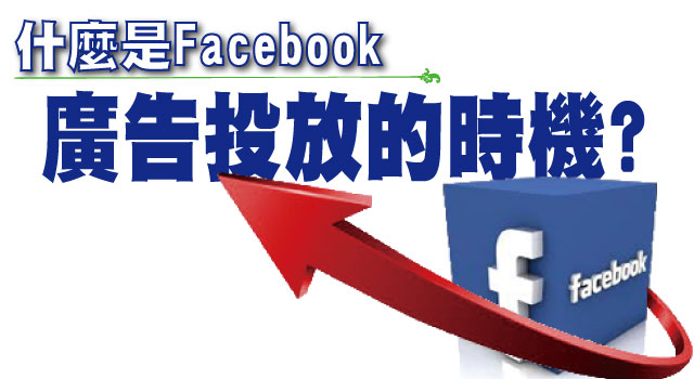 什麼是Facebook廣告投放的時機?