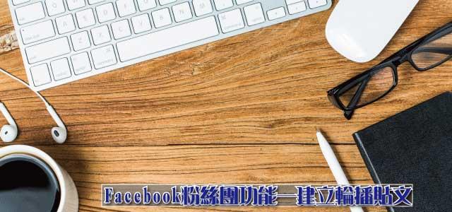 Fb粉絲團功能建立輪播貼文