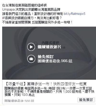 Facebook粉絲團po文案例─怎樣寫出好貼文3