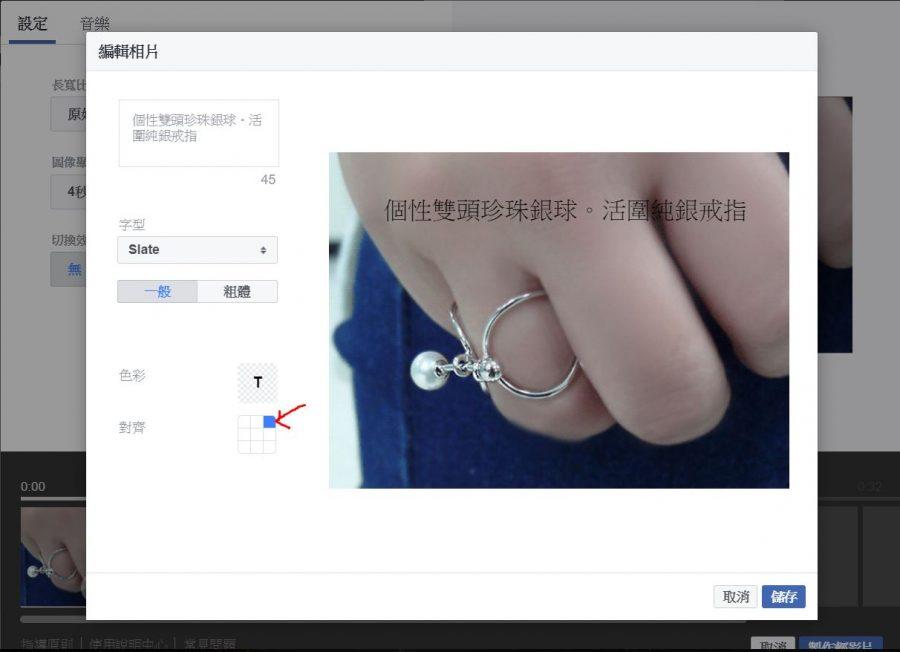 廣告投放技法輕影片加字幕6