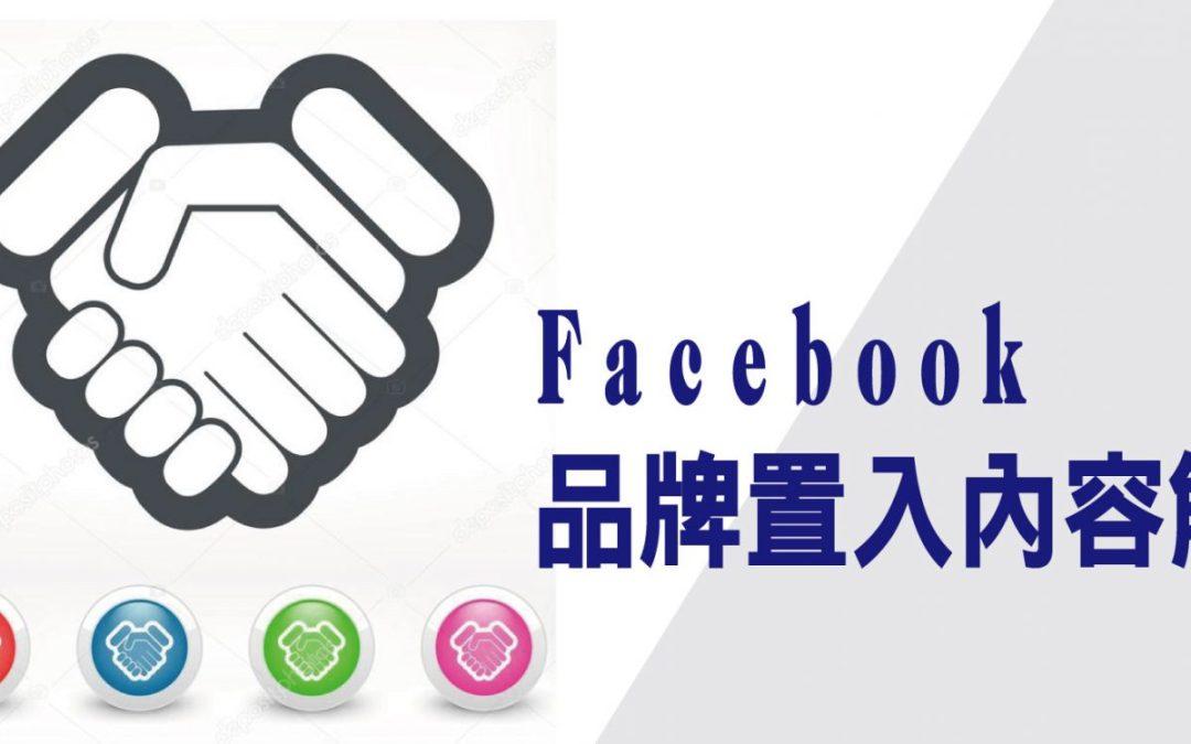 Facebook粉絲團經營新招─品牌置入內容解說