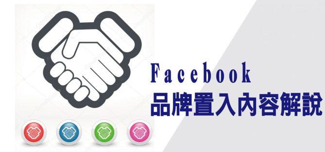 Facebook品牌置入內容解說-1024x480 Facebook粉絲團經營新招─品牌置入內容解說