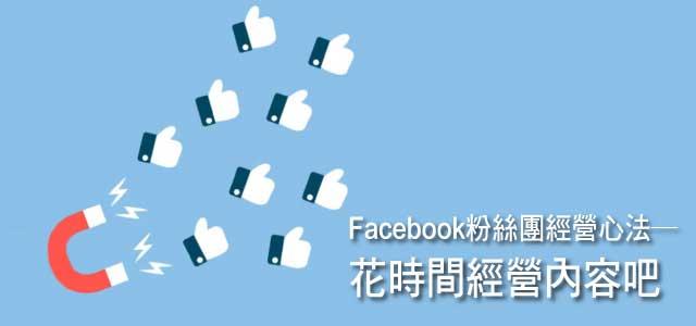 Facebook粉絲團經營心法─運用內容行銷提昇觸及互動讚數