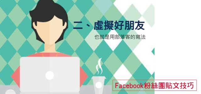 Facebook粉絲團貼文技巧(二)─虛擬好朋友