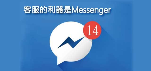 利用Facebook粉絲團客服創造口碑行銷─message
