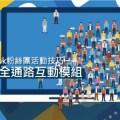 Facebook粉絲團抽獎活動技巧──Fans Play全通路互動模組