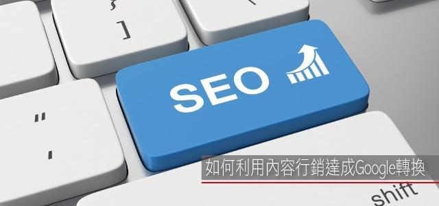 內容行銷seo SEO關鍵字
