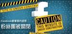 Facebook最嚴重的懲罰─粉絲團被關閉