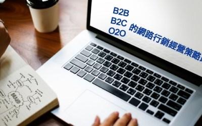 B2B與B2C與O2O的網路行銷經營策略比較-網路行銷講師PG蔡沛君