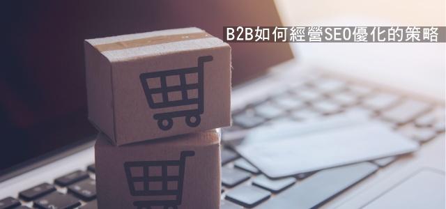 B2B如何經營SEO優化策略