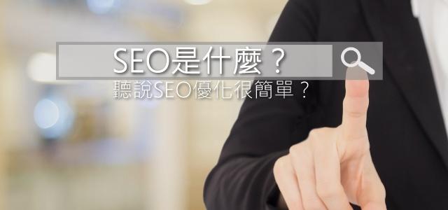 SEO是什麼 SEO關鍵字