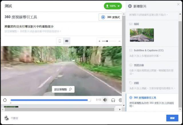 粉絲團影片4