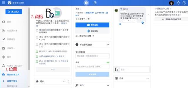 FaceBook直播-新功能5