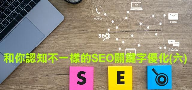 和你認知不一樣的SEO關鍵字優化(六)