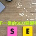 SEO關鍵字優化6
