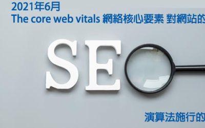 2021年6月 The core web vitals 網站使用體驗核心指標 演算法施行的結果