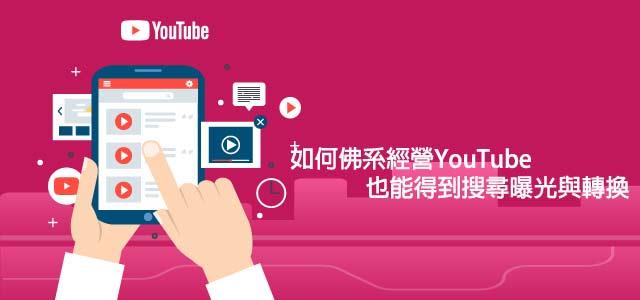 如何佛系經營YouTube也能得到搜尋曝光與轉換