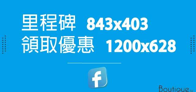 FB里程碑尺寸