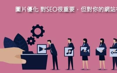 seo圖片優化 SEO排名優化服務