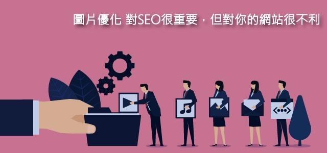 seo圖片優化 圖片優化 對SEO很重要,但對你的網站很不利