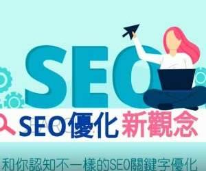 SEO優化新觀念 Podcast 和你認知不一樣的SEO關鍵字優化