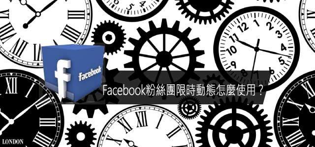 Facebook粉絲團限時動態怎麼使用
