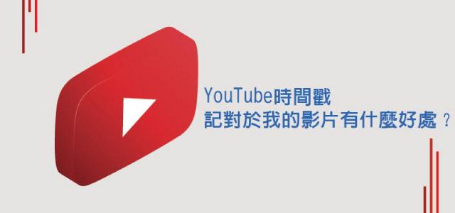 youtube時間戳記