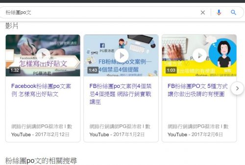 youtube-seo優化2