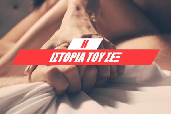 Η ΙΣΤΟΡΙΑ ΤΟΥ SEX (ΝΤΟΚΙΜΑΝΤΕΡ)