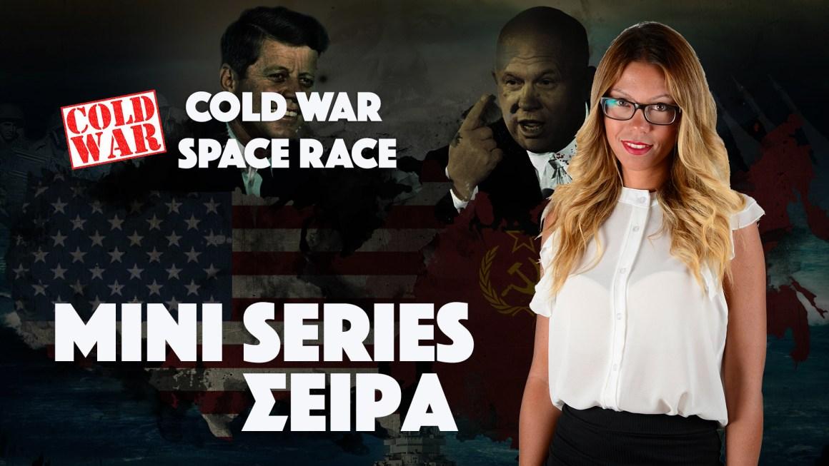 COLD WAR SPACE RACE (ΟΛΟΚΛΗΡΗ ΣΕΙΡΑ 10 ΕΠΕΙΣΟΔΙΩΝ ΚΑΙ ΝΤΟΚΙΜΑΝΤΕΡ)