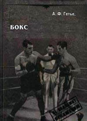 Бокс (А. Гетье)