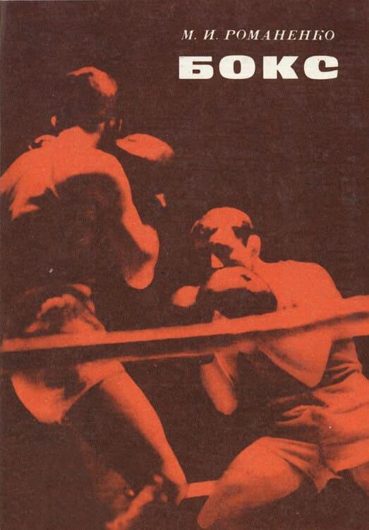 Бокс (Романенко М.И)