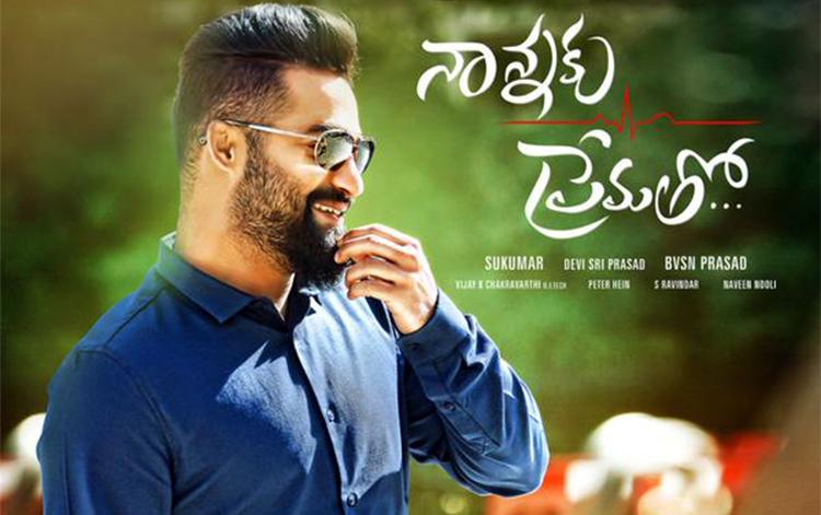 Jr Ntr Nannaku Prematho Movie First Look Ultra Hd Posters: Jr. NTR's Nannaku Prematho (Telugu) First Look Poster