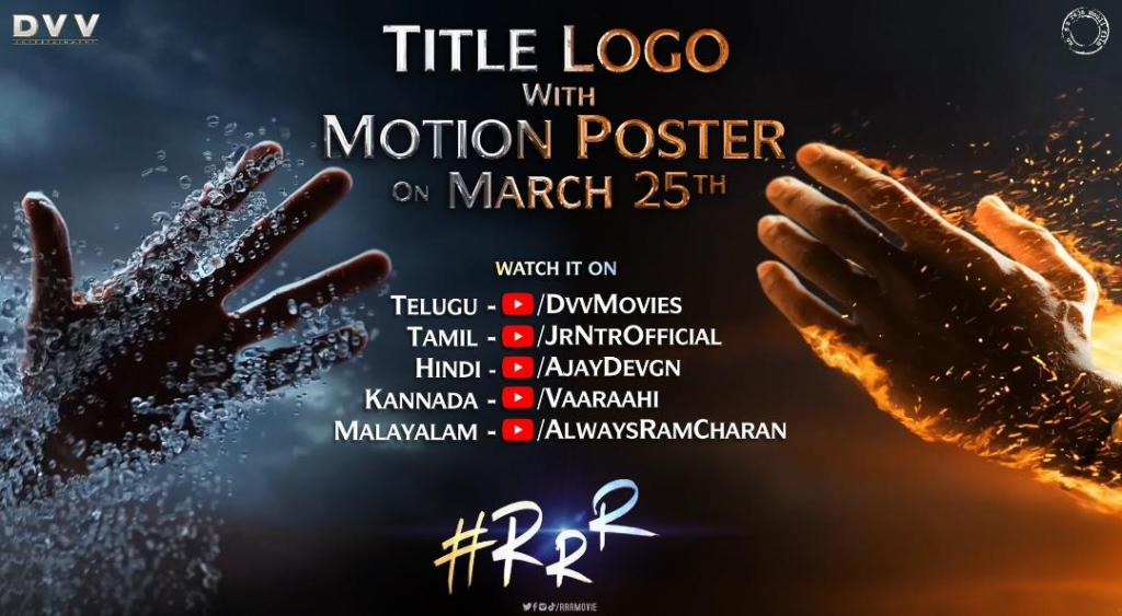 Double Treat! The Title Logo & Motion Poster Of RRR Is All Set To Release On 25th March 2020!