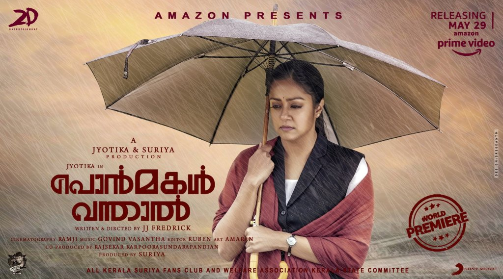 Tamil Celebrities Such As Atlee, Halitha Shameen, Gave Full Marks To Jyotika Starrer 'Ponmagal Vandhal' Releasing On Amazon Prime Video Tomorrow