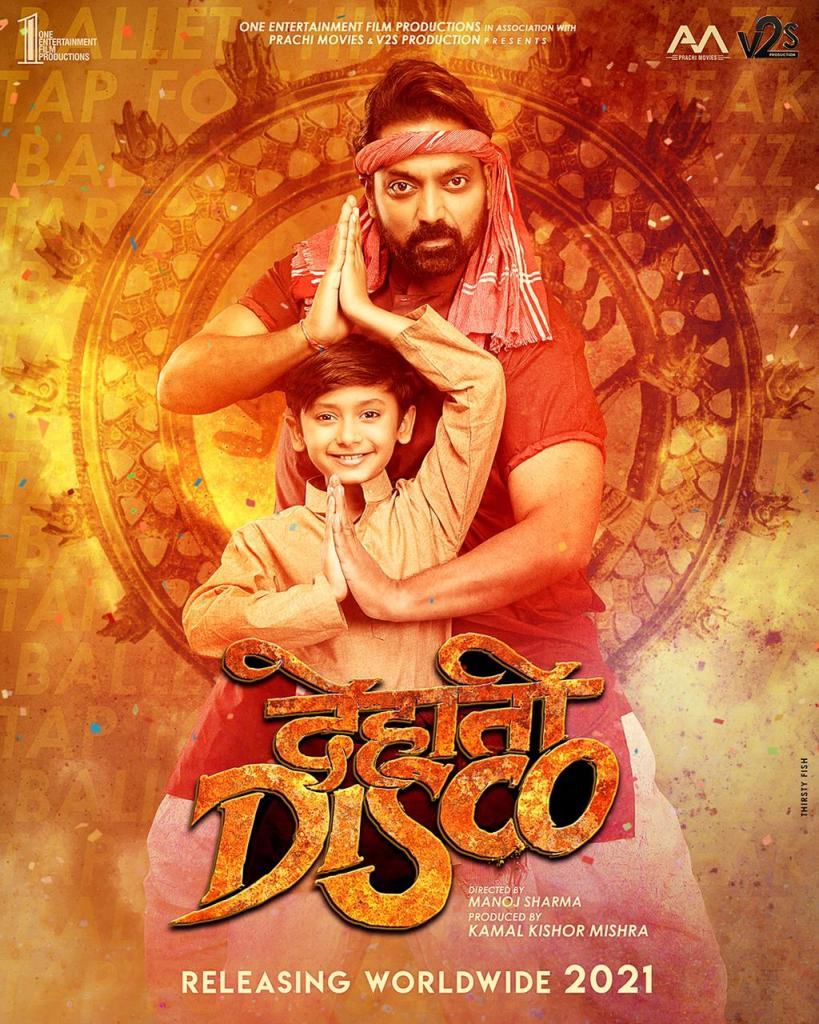 Check Out The Motion Poster From The Movie 'Dehati Disco' Featuring Ganesh Acharya In The Lead Role