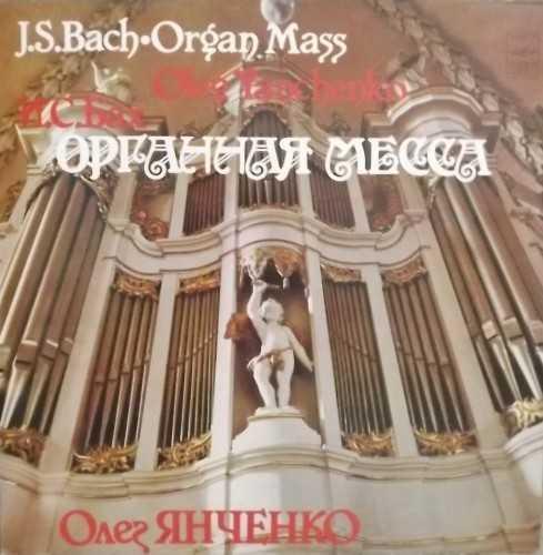Yanchenko: Bach - Organ Mass (24/192, FLAC)