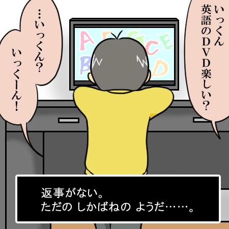 パソコンで英語のDVDを熱心に観ている長男。返事がない。ただのしかばねのようだ……。