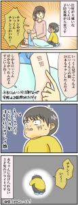 男の子2人兄弟の無料育児漫画。注射が嫌いな長男が、BCGを打った次男に驚くイラスト。