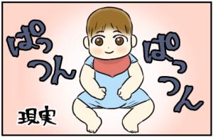 ぱっつんぱっつん(現実)