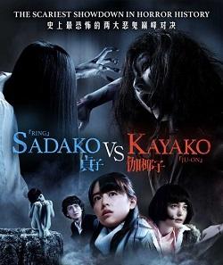 sadako vs kayako cover