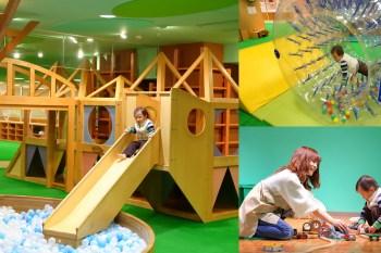【旭川景點】親子遊雪天雨天備案|木製質感設計感超優的もりもりパーク(Morimori Park)親子館