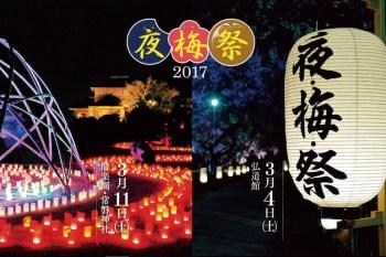 東京近郊|茨城賞夜梅景點弘道館,水戶車站步行可達的重要文化遺產