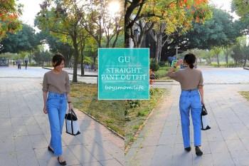 【媽媽穿搭】GU高腰直筒牛仔褲的女性化穿搭指南